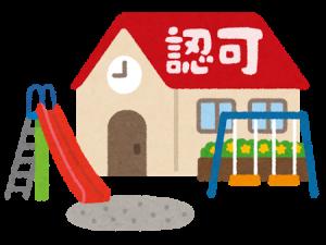 認可保育園のイラスト