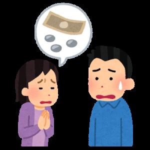 お金で困る女性と男性