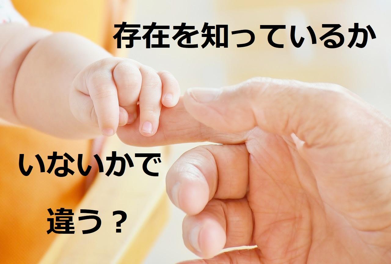 手をつなぐ父と赤ちゃんと「存在を知っているかどうかで違う」
