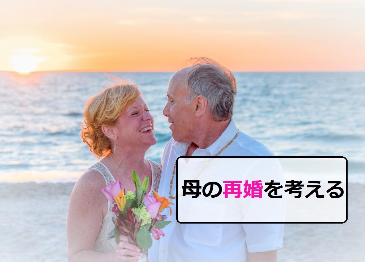 海で笑う老夫婦「再婚」
