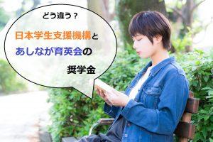 ベンチで読書をしている女性「どう違う?日本学生支援機構とあしなが育英会の奨学金」