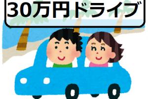 30万円かけてドライブするカップルのイラスト