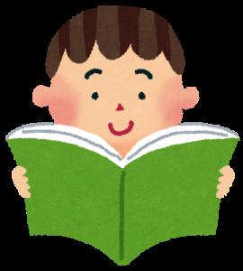 読書をする男の子のイラスト