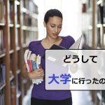 図書館で本を開く女性「なぜ大学行ったの?」