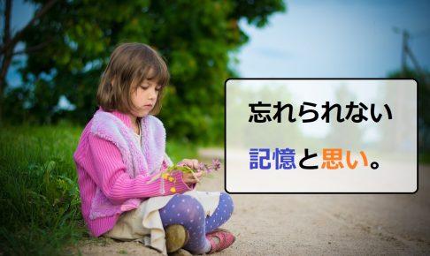 道端に座り込む女の子の忘れられない記憶