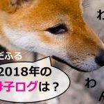 虚ろ気な表情の柴犬「どうなる?2018年の母子ログ」
