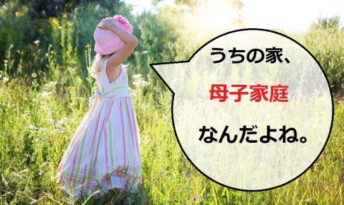 野原にいる女の子「うち母子家庭なんだよね」