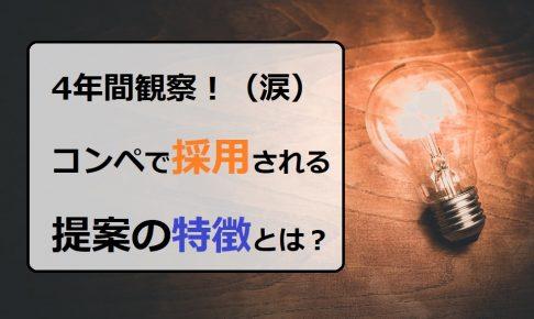 木の机の上の電球「採用される提案の特徴」