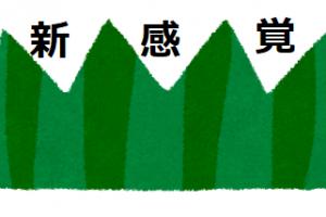 バランのイラスト(新感覚)