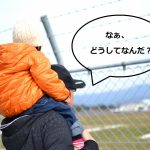 フェンスと肩車をした親子の問いかけ