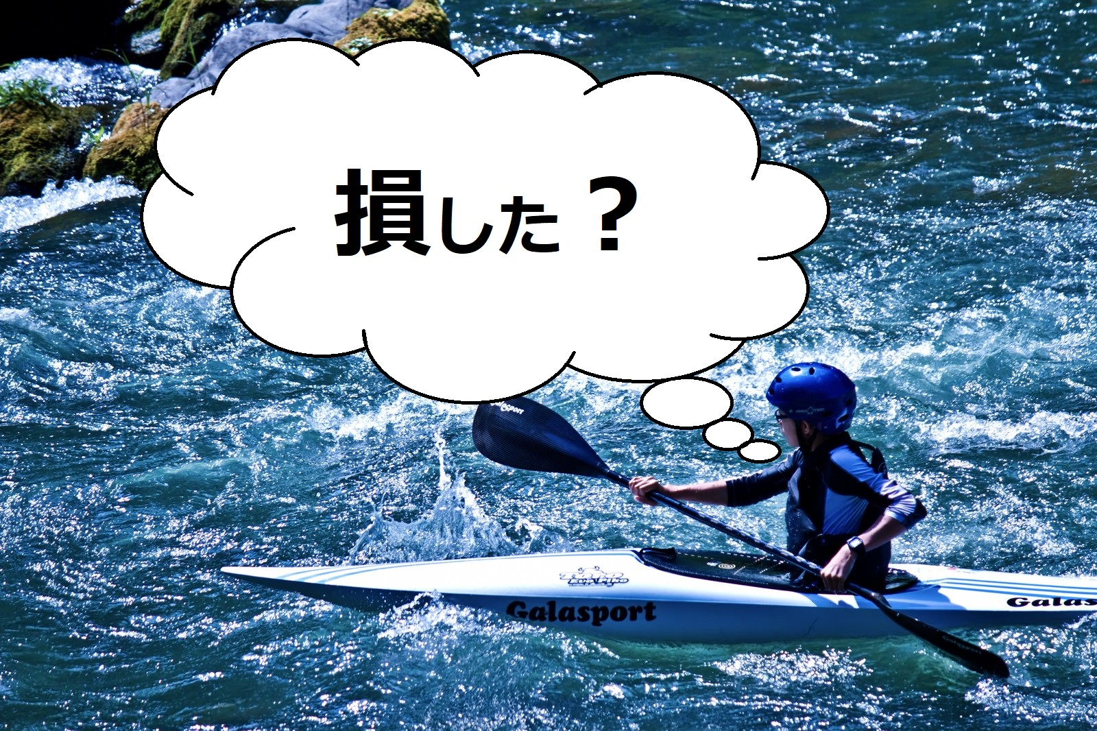 カヌーで渓流下り&問いかけ