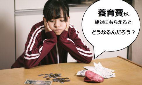 お金と養育費について考える女性