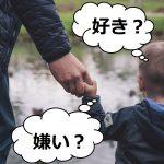 手をつなぐ父と子の問いかけ
