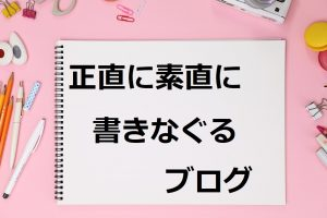 たくさんの筆記用具と書きなぐるってある紙
