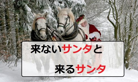 馬ぞりに乗ったサンタ「来ないサンタと来るサンタ」