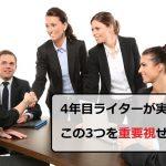 握手をするビジネスマンたち「この3つを重要視せよ」